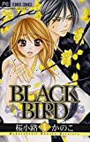 BLACK BIRD (6) (Betsucomiフラワーコミックス)