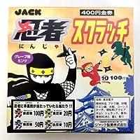 ジャック製菓 忍者スクラッチ 100個