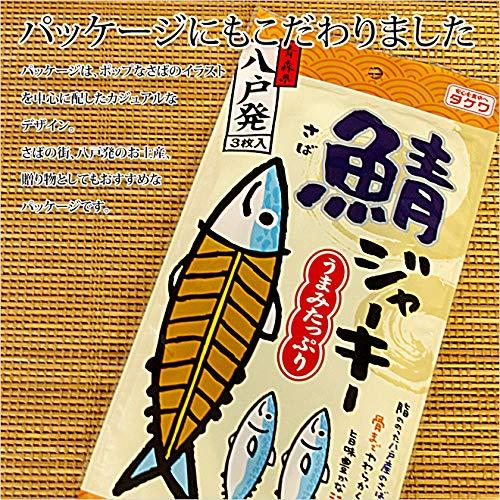 武輪水産『鯖ジャーキー』