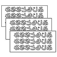 大きいサイズ フロッキーネーム 9片入 横書きタイプ 11003 Fc002 単色ホワイト