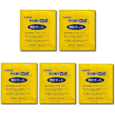 日革研究所 ダニ捕りロボ 詰め替え用 誘引マット 5枚組(レギュラーサイズ5枚)