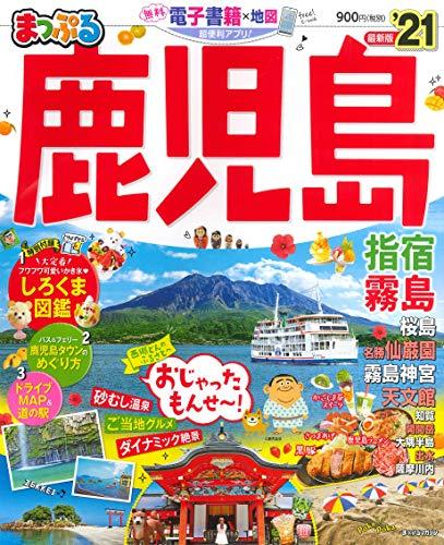 まっぷる 鹿児島 指宿・霧島'21 (マップルマガジン 九州 10)