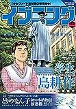 イブニング 2015年13号 [2015年6月9日発売] [雑誌] (イブニングコミックス)