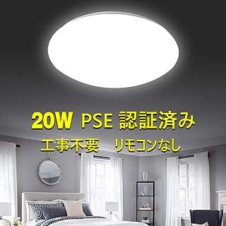 LEDシーリングライト20W ~6畳 LEDライト照明器具 玄関 門灯 廊下 和室 台所 洗面所 トイレ 天井照明 PSE認証済み 昼光色