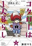 コタローは1人暮らし(3) (ビッグコミックス)