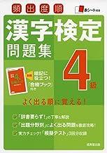 頻出度順漢字検定4級問題集