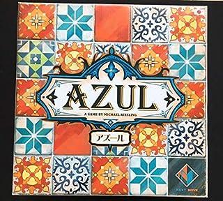 ボードゲーム アズール AZUL 日本語版