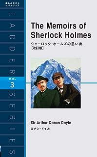 シャーロック・ホームズの思い出 The Memoirs of Sherlock Holmes (ラダーシリーズ Level 3)