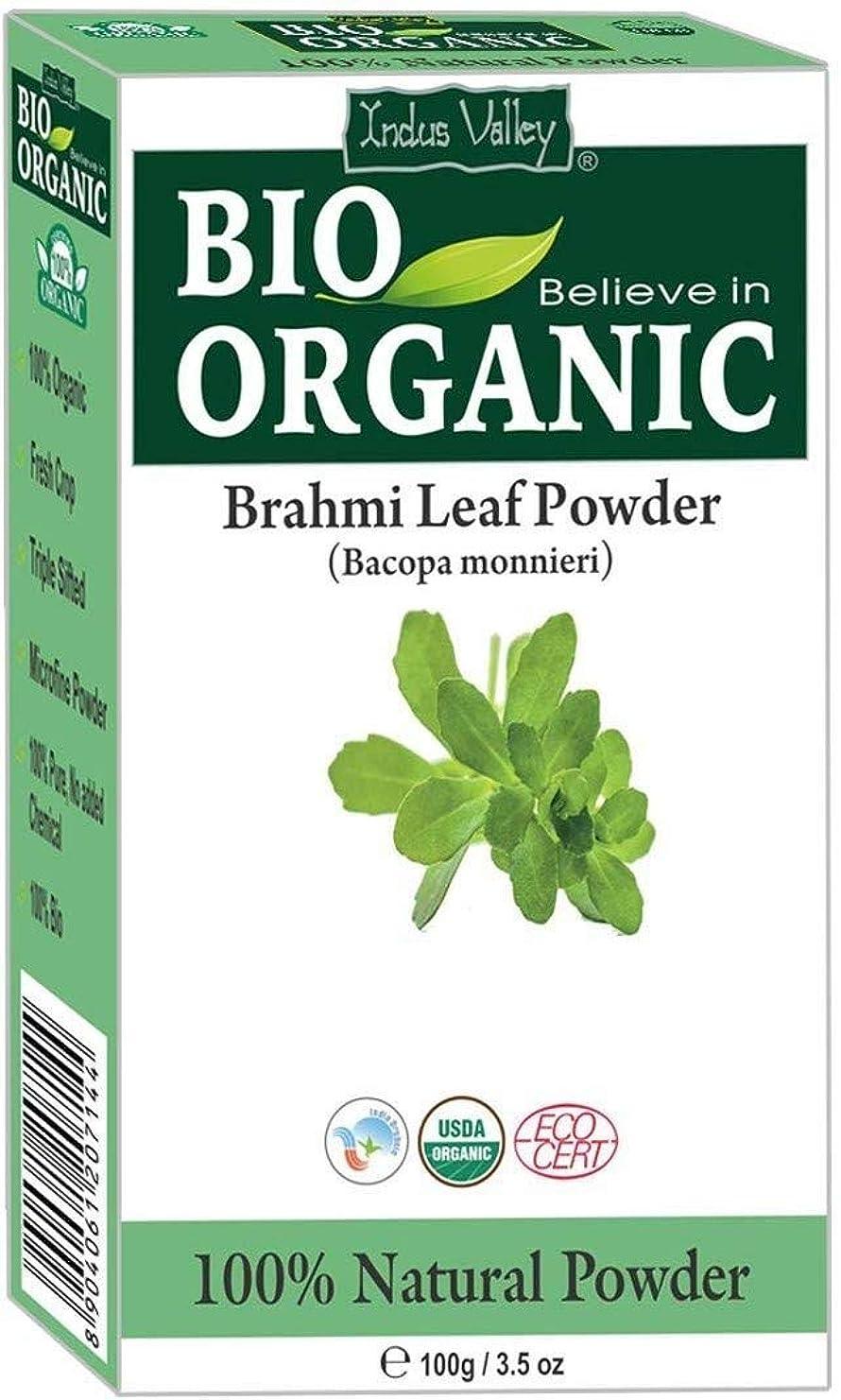 言い訳その他陸軍無料のレシピ本100gが付いている証明された純粋な有機性Brahmiの粉
