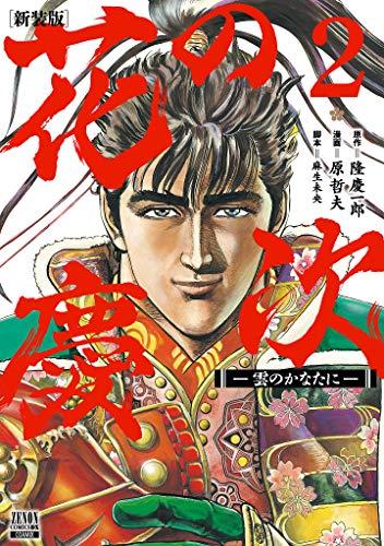 花の慶次 ―雲のかなたに― 新装版 (2) (ゼノンコミックスDX)の詳細を見る