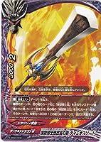 バディファイト 煉獄騎士団団長の剣 ディミオスソード X-SS02/0030 レディアント・エヴォリューションvs断罪煉獄騎士団