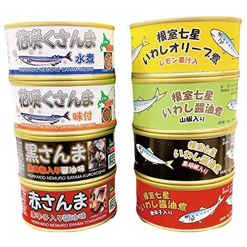 缶詰 魚 国産 詰合せ セット おかず 8種セット 北海道 さんま いわし レトルト 惣菜 おかずセット ご飯のお供 常温 保存 防災 非常食 保存食 仕送り 個包装
