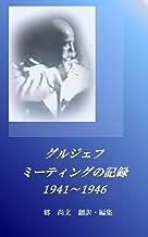 グルジェフ ミーティングの記録 1941~1946
