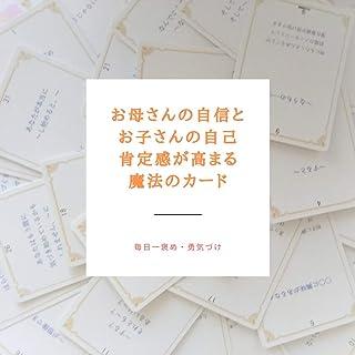 お母さんの自信とお子さんの自己肯定感が高まる魔法のカード/毎日一褒め・勇気づけ