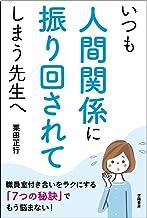 表紙: いつも人間関係に振り回されてしまう先生へ | 栗田正行
