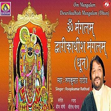 Om Mangalam Dwarikadish Mangalam Dhun - Single
