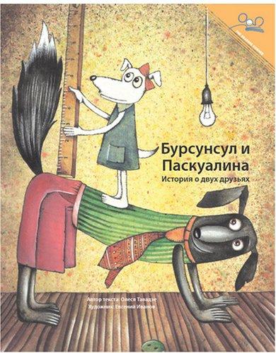 Price comparison product image / Bursunsul and Paskualina (Reading Corner) (Russian Edition)