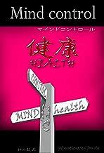 Mind control HEALTH: Unconsciously to GO health (ZERO) (Japanese Edition)