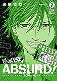 報道ギャング ABSURD!(2) (ヤングチャンピオン・コミックス)