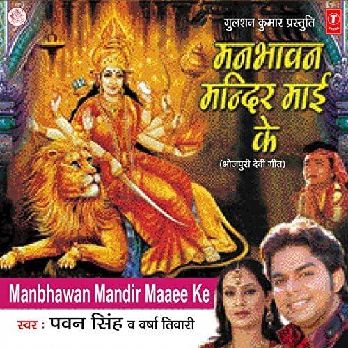 Pawan Singh & Varsha Tiwari