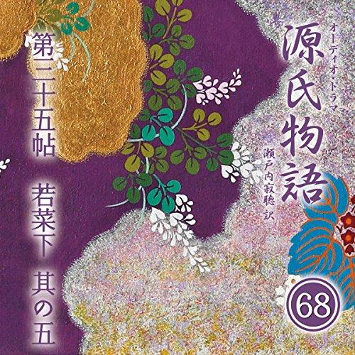 源氏物語 瀬戸内寂聴 訳 第三十五帖 若菜 下 (其ノ五) | 紫式部