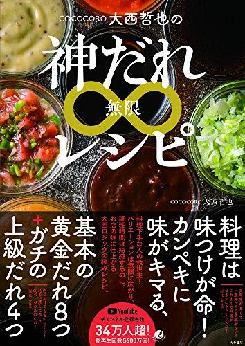 COCOCORO大西哲也の神だれ∞レシピ