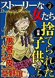 ストーリーな女たち Vol.4 捨てられた子供たち [雑誌]