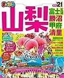 まっぷる 山梨 富士五湖・勝沼・甲府・清里'21