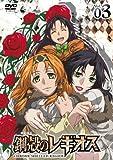 鋼殻のレギオス Vol.03 通常版[DVD]
