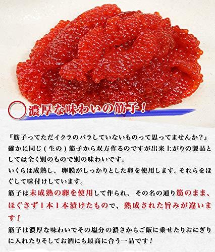 食の達人森源商店『筋子醤油漬け500g』