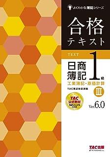 合格テキスト 日商簿記1級 工業簿記・原価計算 (3) Ver.6.0 (よくわかる簿記シリーズ)