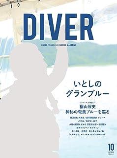 DIVER(ダイバー) No.448 (2018-09-10) [雑誌]
