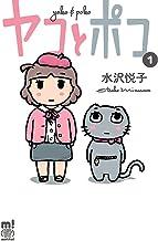 表紙: ヤコとポコ 1 (少年チャンピオン・コミックス・エクストラ もっと!) | 水沢悦子