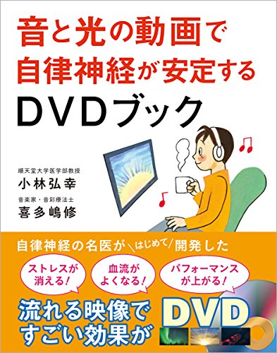 音と光の動画で自律神経が安定するDVDブック