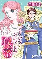 プリンスとシンデレラの秘密 (エメラルドコミックス ハーモニィコミックス)