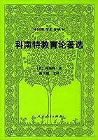科南特教育论著选【新华书店 选购无忧】