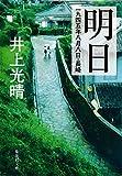 明日 一九四五年八月八日・長崎 (集英社文庫)