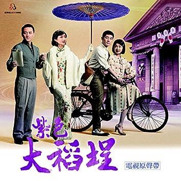 紫色大稻埕 電視原聲帶