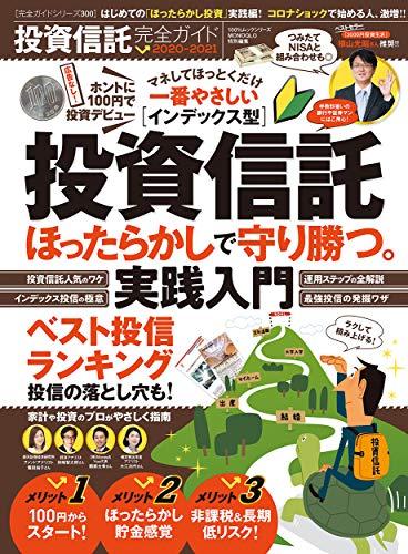 【完全ガイドシリーズ300】投資信託完全ガイド (100%ムックシリーズ)