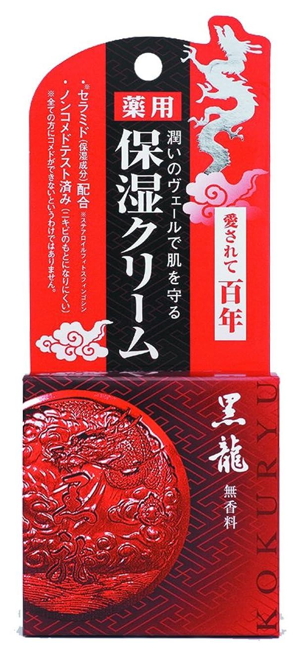 調査説得力のある構成する薬用クリーム 黒龍 無香料 35g (医薬部外品)