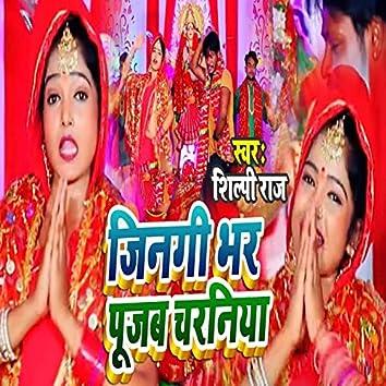 Zinagi Bhar Pujab Charaniya
