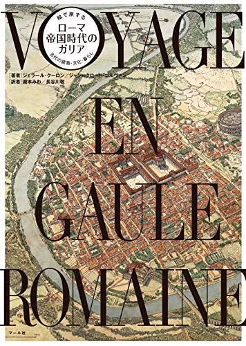 絵で旅する ローマ帝国時代のガリア