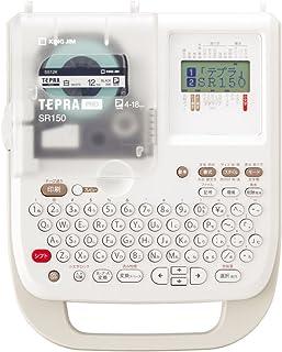 キングジム ラベルライター テプラPRO SR150Z オフホワイト