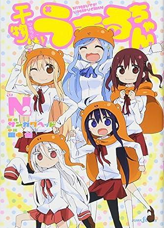 干物妹! うまるちゃんN 2 (JUMP j BOOKS)