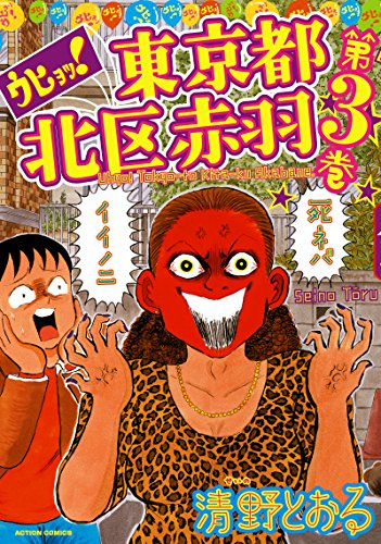ウヒョッ!東京都北区赤羽(3) (アクションコミックス) - 清野 とおる