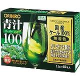 オリヒロ 青汁スーパー100 (国産ケール100%使用) 48包入