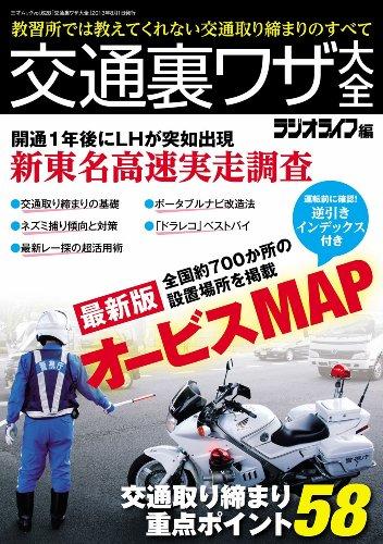 交通裏ワザ大全 (三才ムック vol.628)