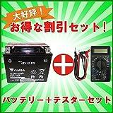 【デジタルテスターセット】 台湾 ユアサ YUASA YTX12-BS 【互換 GTX12-BS FTX12-BS DTX12-BS】 初期充電済 即使用可能 ゼファー750 ZZR400 フュージョン