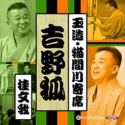 【猫間川寄席ライブ】 吉野狐 audiobook cover art