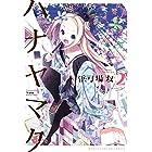 ハナヤマタ 2巻 (まんがタイムKRコミックス)